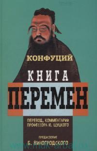 Книга Перемен : в переводе и с комментариями Юлиана Шуцкого