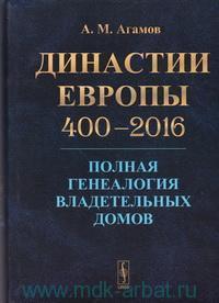 Династии Европы, 400-2016 : полная генеалогия владетельных домов