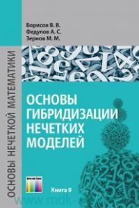 Основы гибридизации нечетких моделей. Кн.9 : учебное пособие для вузов