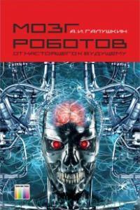 Мозг роботов : от настоящего к будущему