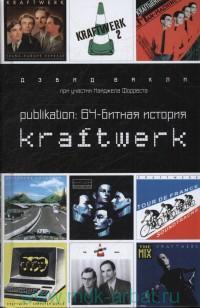 Publikation : 64-битная история Kraftwerk