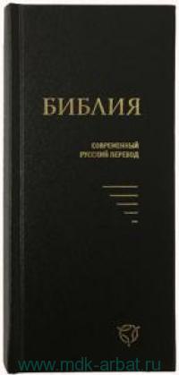Библия : Книги Священного Писания Ветхого и Нового Завета (канонические) : современный русский перевод
