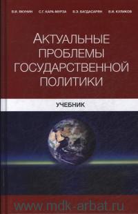 Актуальные проблемы государственной политики : учебник для студентов вузов