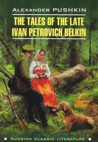 Повести Белкина = The Tales of the Late Ivan Petrovich Belkin : книга для чтения на английском языке