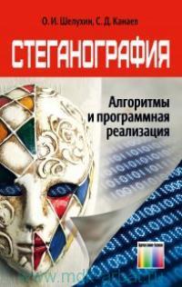 Стеганография : алгоритмы и программная реализация : учебное пособие