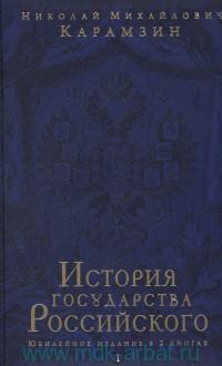 История государства Российского. В 12 т. В 2 кн.