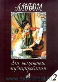 Альбом для домашнего музицирования : для фортепиано. Вып.2