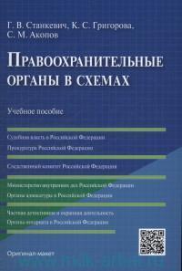 Правоохранительные органы в схемах : учебное пособие