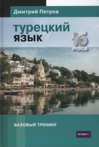 Турецкий язык. Базовый тренинг