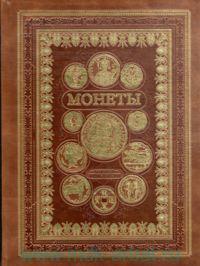 Монеты : Большая энциклопедия