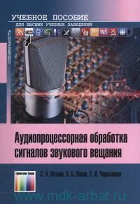 Аудиопроцессорная обработка сигналов звукового вещания : учебное пособие для вузов