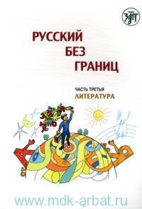 Русский без границ : учебник для детей из русскоговорящих семей. В 3 ч. Ч.3. Литература