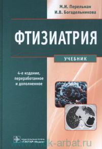 Фтизиатрия : учебник