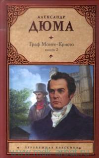 Граф Монте-Кристо : роман. В 2 кн. Кн.2