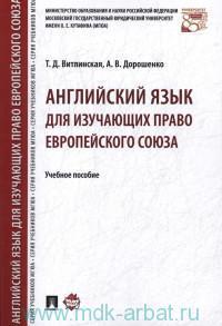 Английский язык для изучающих право Европеского Союза : учебное пособие
