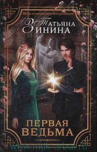 Первая ведьма : роман