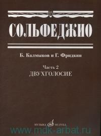 Сольфеджио. Ч.2. Двухголосие : учебное пособие