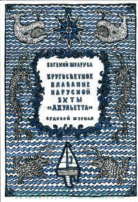 Кругосветное плавание парусной яхты «Джульетта» : судовой журнал