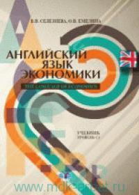 Английский язык экономики : учебник. Уровень C1 = The Language of Economics