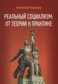 Реальный социализм : от теории к практике