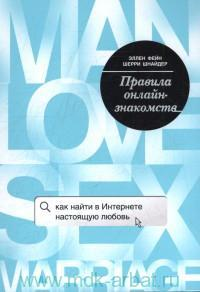 Правила онлайн-знакомств. Как найти в Интернете настоящую любовь