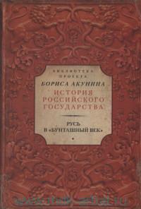 Русь в «Бунташный век» : сборник