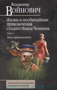 Жизнь и необычайные приключения солдата Ивана Чонкина. Кн.2. Лицо привлеченное