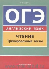 ОГЭ. Английский язык : Чтение : тренировочные тесты : учебное пособие