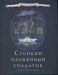 Стойкий оловянный солдатик : сказка : пересказ Т. Габбе, А. Любарской