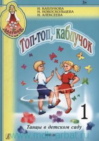 Топ-топ, каблучок : танцы в детском саду. Вып.1 : пособие для музыкальных руководителей детских дошкольных учреждений (Соответствует ФГОС 3+)