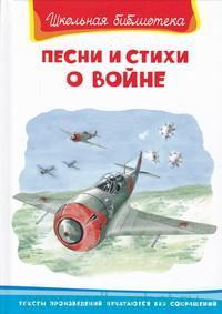 Песни и стихи о войне