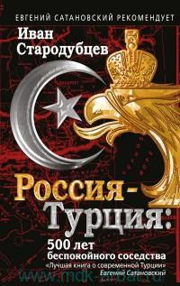 Россия - Турция : 500 лет беспокойного соседства
