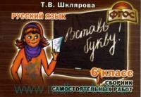 Русский язык : 6-й класс : сборник самостоятельных работ «Вставь букву!» : раздаточный материал для учащихся 6-7-го классов : издание для дополнительного образования (ФГОС)