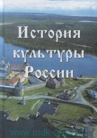 История культуры России : учебное пособие