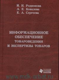 Информационное обеспечение товароведения и экспертизы товаров  : учебное пособие
