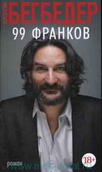 99 франков : роман