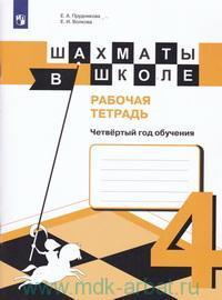 Шахматы в школе : Рабочая тетрадь : 4-й год обучения : учебное пособие для общеобразовательных организаций