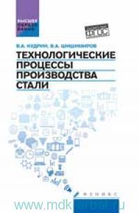 Технологические процессы производства стали : учебник (соответствует ФГОС)