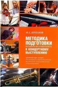 Методика подготовки музыканта-инструменталиста к концертному выступлению : краткий курс лекций