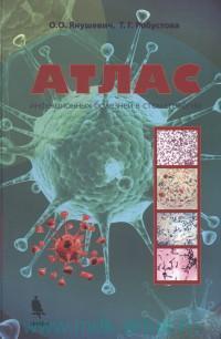 Атлас инфекционных болезней в стомотологии