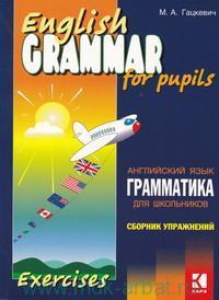 Грамматика английского языка для школьников : сборник упражнений. Кн.3 = English Grammar for pupils. Part III