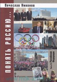 Понять Россию... Ч.4. Российская Федерация : учебно-методическое пособие