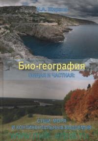 Био-география. Общая и частная : суши, моря и континентальных водоёмов