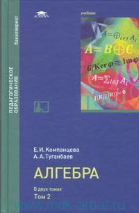 Алгебра : учебник для студентов вузов. В 2 т. Т.2