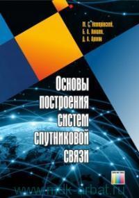 Основы построения систем спутниковой связи
