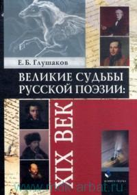 Великие судьбы русской поэзии : XIX век