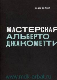 Мастерская Альберто Джакометти