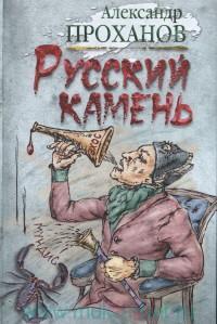 Русский камень : роман