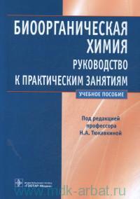 Биоорганическая химия : руководство к практическим занятиям : учебное пособие