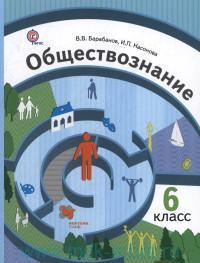 Обществознание : мир человека : 6-й класс : учебник для учащихся общеобразовательных организаций (Алгоритм успеха. ФГОС)